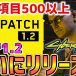 【Cyberpunk 2077】パッチ1.2やっとリリース(金策などグリッチ複数修正、レジェンダリーアイテム追加)【サイバーパンク2077】