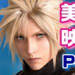 【FF7R】PS5の美麗映像でファイナルファンタジー7 リメイク!! 初見プレイ #23【プレイステーション5】