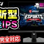 【未来はIPS☆】MSIの新型モニターが有能すぎた…PS5も完全対応![超猫拳周辺機器][ゲーミングモニター][MSI Optix MAG274QRF-QD]