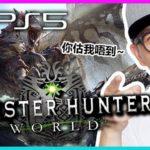 我比多次充能斧機會。《Monster Hunter World》PS5 Gameplay| 2021-3-13 part 2