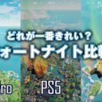 PS5が一番!? 「フォートナイト」をPS5/PS4/PCで比較してみた