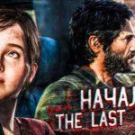 ОДНИ ИЗ НАС НА PS5 ➤ The Last Of Us  ➤ Стрим