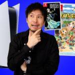 PS5が出回り始めてる!?スイッチの新作、牧場物語とブレイブリーデフォルト2が爆売れ!【週間ゲーム売上ランキング】