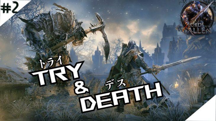 【死にゲー】#2 ロード・オブ・ザ・フォールン 実況 (PS5)  WITH Zebrash
