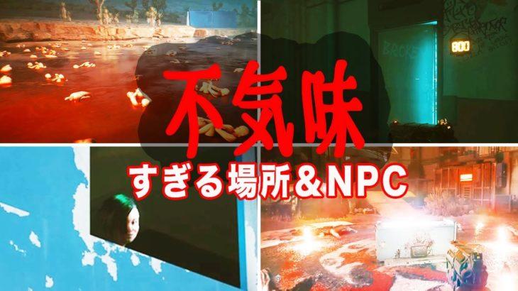 【サイバーパンク2077の闇】不気味すぎる場所&NPC集