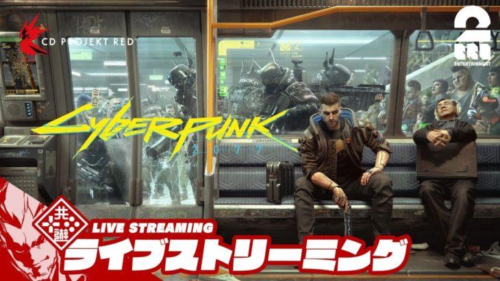 #20【遅すぎることはない】弟者の「Cyberpunk 2077(サイバーパンク 2077)」【2BRO.】
