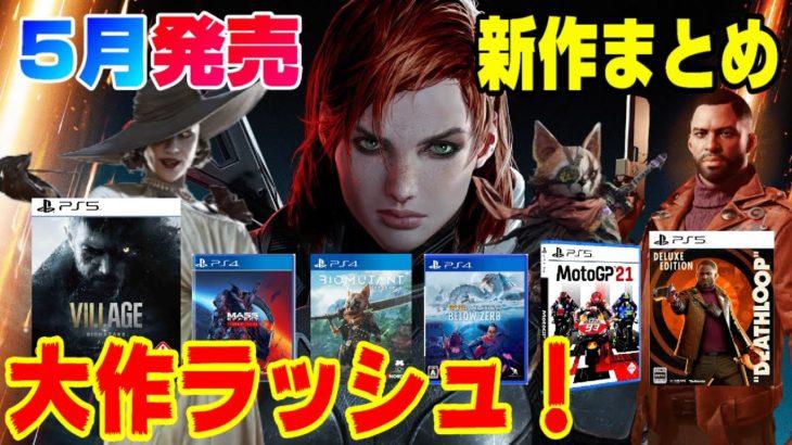 【大作ラッシュ】5月新作ソフトを全部紹介! どんなゲームがでる?PS5  PS4 Switch XBOX Dゲイル