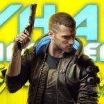 Cyberpunk 2077's NINE YEAR Tailspin