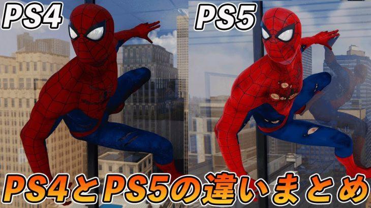 #END PS5版とPS4版の違いをまとめてみた【スパイダーマン】【Marvel's Spider-Man Remastered】【4K 最高画質】