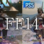 「FF14」がPS5に登場!PS4 Pro版とロード時間やグラフィックを徹底比較してみた