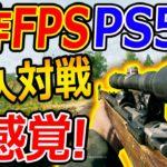 【新作:FPS】PS5で50人対戦の新感覚 FPSがリリース!『無料配信予定で流行る?!』【ENLISTED:実況者ジャンヌ】