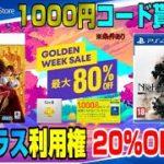 【GWセール】大盤振る舞いww  PS4、PS5のゲームは今どれがオススメ? PSプラス割引キタ━(゚∀゚)━!! さらに1000円分のコード貰える方法も! Dゲイル