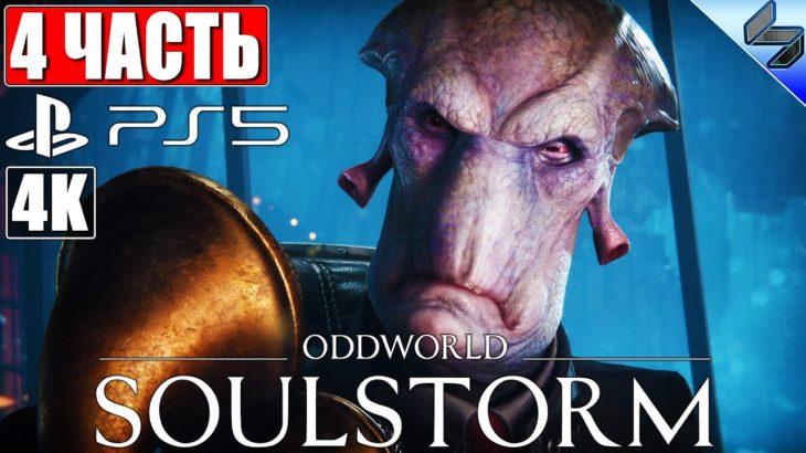 ПРОХОЖДЕНИЕ ODDWORLD: SOULSTORM на PS5 [4K] ➤ Часть 4 ➤ На Русском ➤ Обзор, Геймплей игры на PS5