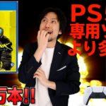サイバーパンクの返品はどれくらい? / PS5今後の展開と日本市場【ゲームニュース・話題まとめ】