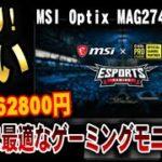ズバリ買い! PS5に最適なゲーミングモニター [MSI Optix MAG274QRF-QD]