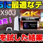 【これが正解】大本命!PS5テレビ発売!  X85JやX95Jとの違いも解説! 超低遅延! もはやゲーミングモニター! 対象映画2年見放題! X90J ブラビアXR PS5 Dゲイル