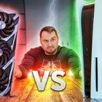 ЗАЕ*АЛО! Купил PS5 вместо Видеокарты, ЗРЯ? ПК vs PS5
