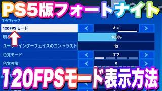 PS5版フォートナイトで120FPSモードを設定に表示させる方法