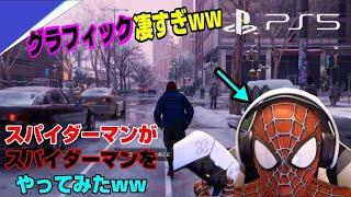 PS5版【4K】レイトレーシング凄すぎ! スパイダーマンがスパイダーマンやってみた  PS5圧巻のグラフィック! スパイダーマン マイルズモラレス Dゲイル 顔出し