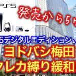 【PS5】ヨドバシが販売条件を緩和!!【発売から丸5ヶ月間たったPS5販売状況】