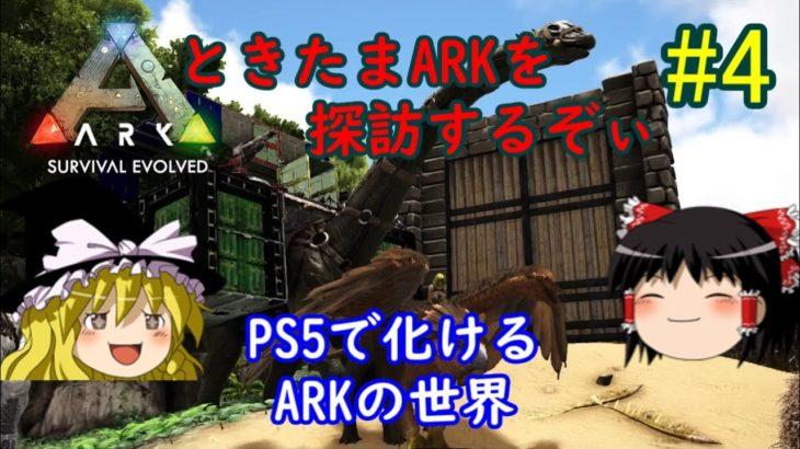 PS5[ゆっくり実況]ときたまARKを探訪するぞぃ!#4