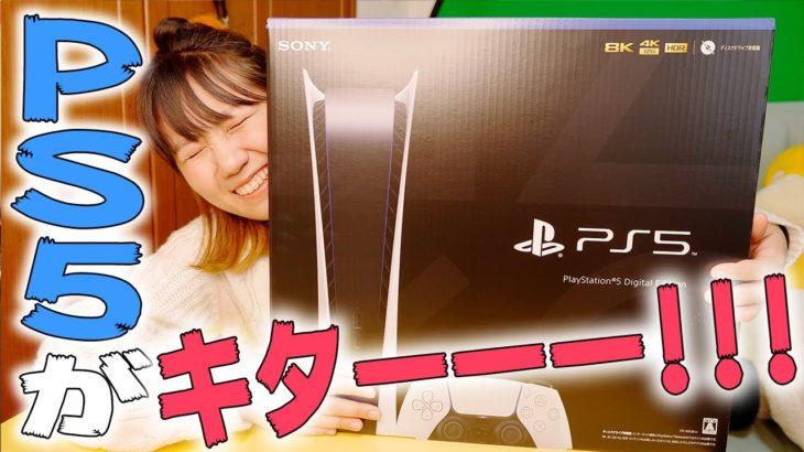 【兄ちゃんありがと!】ついにPS5が我が家にキターーー!!!【PlayStation5開封】