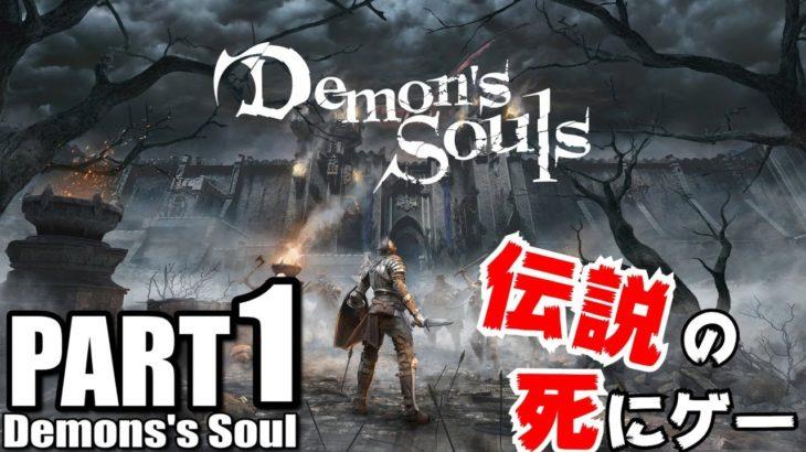 【死にゲー】#1 Demon's Soul (デモンズ・ソウル) PS5 実況動画 With Zebrash – 伝説の死にゲーがフルリメイクで登場!!