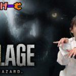 バイオハザードヴィレッジ実況ライブ!#6「BIOHAZARD VILLAGE」をプレイLIVE〈BIOHAZARD VILLAGE/スタンダードエディション・PS5版〉