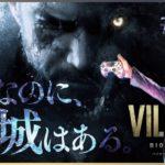 発売当日!【バイオ8】PS5で『バイオハザードヴィレッジ』を実況プレイ!【RESIDENT EVIL VILLAGE】