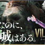 発売当日!【バイオ8】PS5で『バイオハザードヴィレッジ』を実況プレイ!【RESIDENT EVIL VILLAGE】#3
