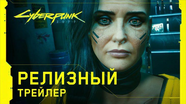 Cyberpunk 2077 — Официальный релизный трейлер — Ви
