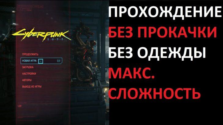 Cyberpunk 2077 – Прохождение без прокачки, без брони, без урона по противникам. Челлендж. (Серия 1)