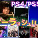 【PS4/PS5新作ソフト】注目ゲームが大量!FF7RのPS5版にラチェット&クランク、スカーレットネクサスなど【2021年6月】