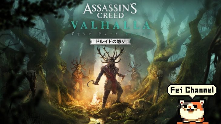 【PS5】アサシンクリードヴァルハラ 実況【初の大型拡張コンテンツ「ドルイドの怒り」】