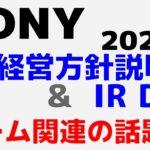 PS5の話題がたくさん出た! ソニーが経営方針説明会とIR DAYを開催