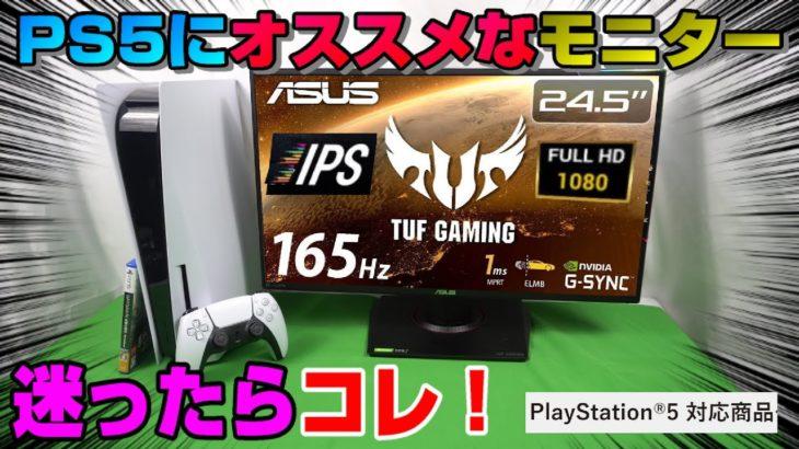 【今がチャンス】これで決まり! PS5で120fps対応! PS5にオススメな最新モニター ASUS VG259QR Amazon ポイントアップセール開催中!  IPS 24.5インチ Dゲイル