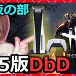 PS5版【DbD】アーカイブ進める生放送!923【デッドバイデイライト】【milca / みるか】