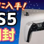 【開封動画】ついに!ついに手に入れたPS5!開封していくよおおお!【PS5】