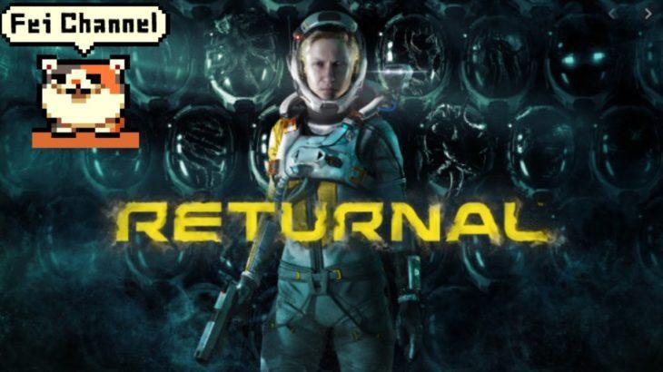【PS5の本領発揮!】Returnal(リターナル) 実況【死のループと弾幕系ローグライクTPS】