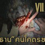 Resident Evil Village : อีธานคนโคตรซวย #1 [PS5]