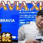 SONY BRAVIA XRにPS5を接続した結果。4K 120Hzの設定を見ることができるのか!?(XRJ-50X90J)