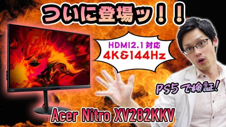 【4K/144Hz】PS5に完全対応した最強ゲーミングモニターはコレだ!HDMI2.1規格で実際にPS5で4K/120Hz出力が出せるかも検証!【Acer XV282KKVbmiipruzx】