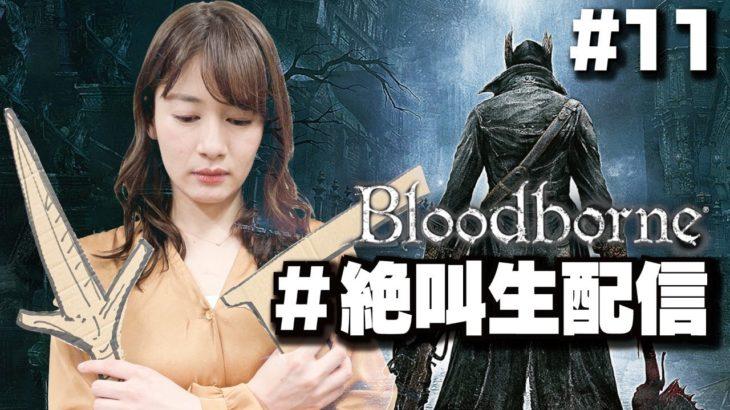 ブラボ生配信やるぞ!【Bloodborne#11/PS5】生配信