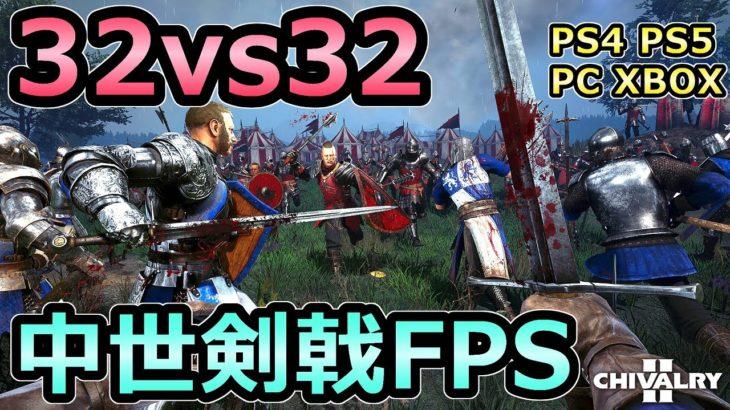 【Chivalry 2】PS4新作 32vs32 中世FPS 実況プレイ【シバルリー2 PS4 PS5 PC XBOX】