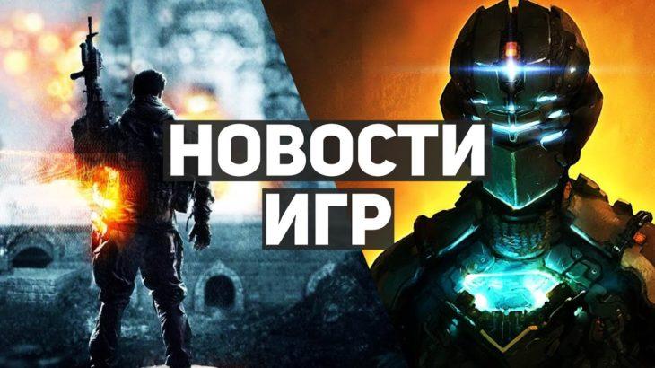 Главные новости игр | Dead Space 4, Battlefield 2042, Cyberpunk 2077, Among Us, S.T.A.L.K.E.R. 2