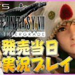 【FF7Rインターグレード】発売当日初見プレイ#01【Vtuber実況】PS5