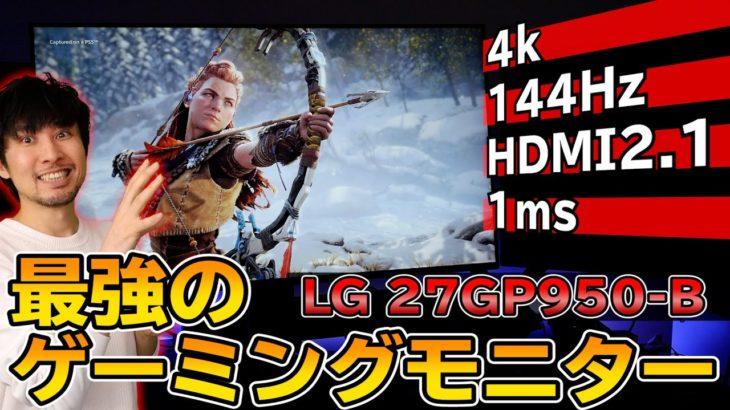 現状最強のゲーミングモニターをGET!PS5にも対応して映像めっちゃ綺麗!【LG 27GP950-B】