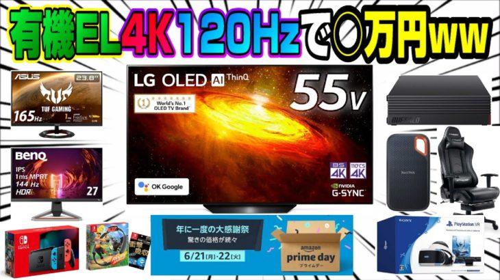 【価格破壊】PS5モニターも紹介! プライムデー オススメな商品まとめ 有機EL 4K120Hzテレビが○万円!  48CXPJA 55BXPJA Amazon PrimeDay Dゲイル PS5