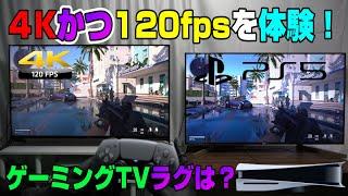 【検証】PS5の4K120Hz出力方法も解説! 普通のTVと比較! 本当にPS5に最適? 入力遅延検証 SONY BRAVIA X90J 後半 ゲーム機能編  PS5 Dゲイル ソニー ブラビア