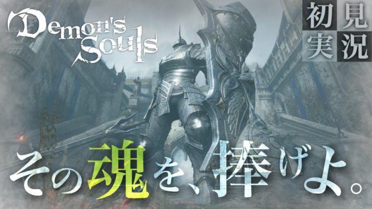 """【デモンズソウル】死にゲーの """"原点"""" を初見で楽しむ!【PS5/Demon's Souls】#2"""